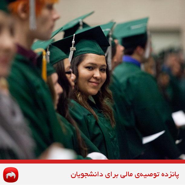 پانزده توصیه ی مالی برای دانشجویان در دوره ی دانشجویی