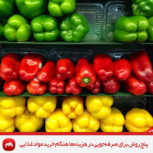 پنج روش برای صرفهجویی در هزینهها هنگام خرید مواد غذایی
