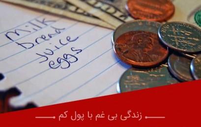 زندگی بی غم با پول کم ؛  گام اول : هزینه های خودتون رو ثبت کنید