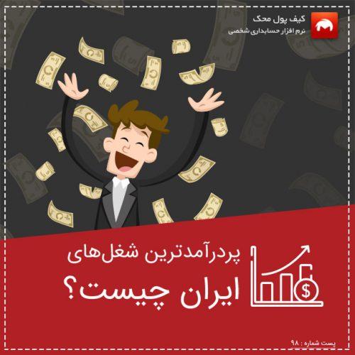 پردرامدترین شغل ها در ایران