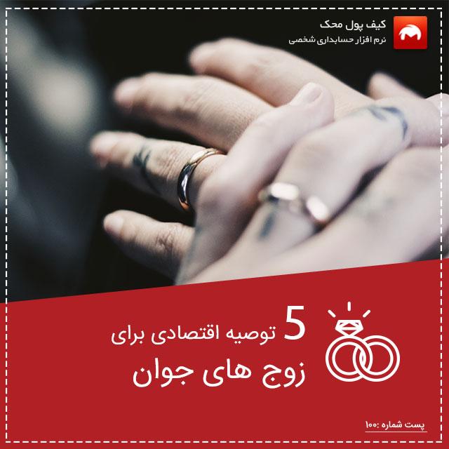 ازدواج و اقتصاد ؛ ۵ توصیه اقتصادی به زوج های جوان