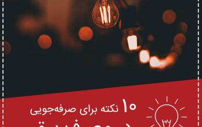 ۱۰ نکته در صرفه جویی مصرف برق