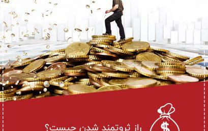 راز ثروتمند شدن چیست ؟