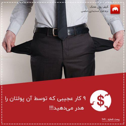 ۹ کار که با انجام آنها نادانسته پول تان را هدر میدهید