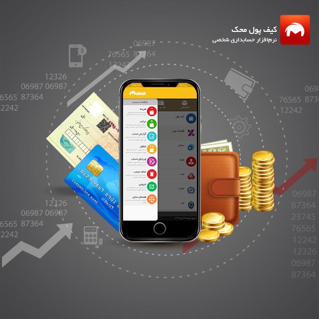 حسابداری موبایل کیف پول محک