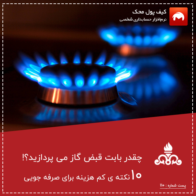 صرفه جویی در مصرف گاز